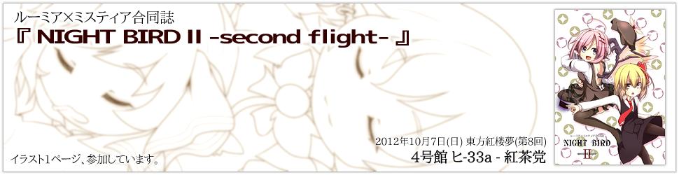 ルーミア×ミスティア合同誌『NIGHT BIRD II -second flight-』